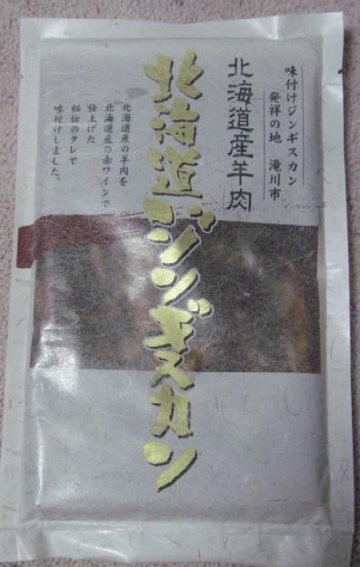 北海道ジンギスカン.jpg