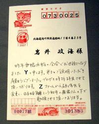 吉川さんの年賀状.jpg