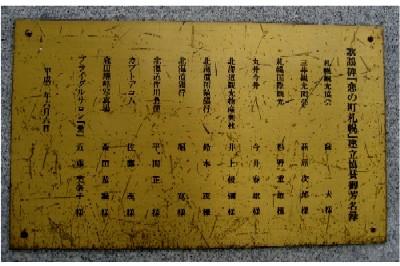 恋の町札幌歌謡碑の裏.jpg