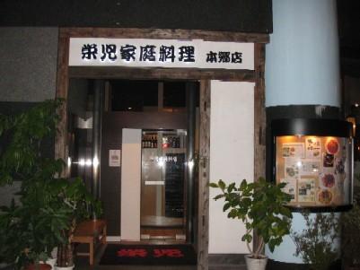 栄児家庭料理本郷店IMG_2513.jpg