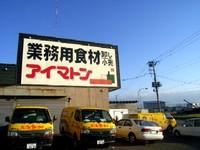 株式会社アイマトン 本社朝の風景.jpg