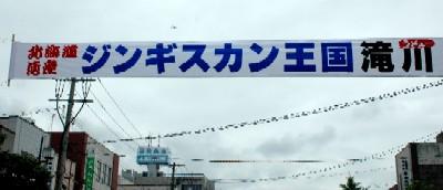 滝川 第2回ジンギスカン祭り.jpg