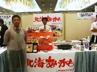 繁盛の扉セミナー サッポロビール主催.jpg