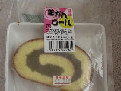 賞味期限9月16日の羊かんロール.jpg
