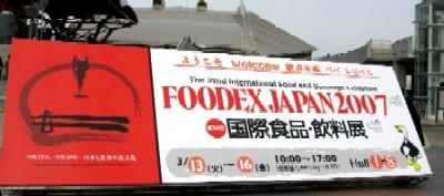 FOODEXJAPA2007.jpg