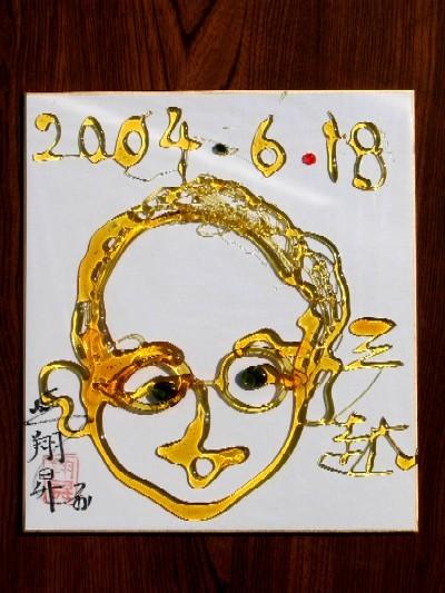 2004.0618飴細工で似顔絵ミクシー用.JPG