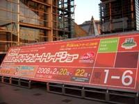 2008スーパートレードショー.jpg