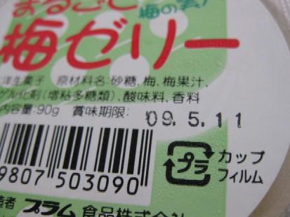 2009.0818賞味期限切れの梅ゼリー.jpg