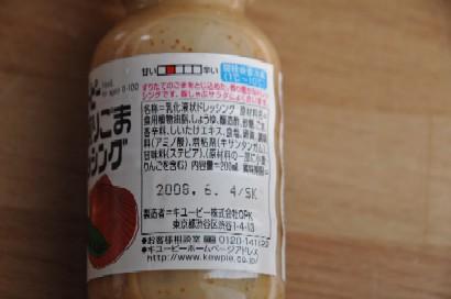 2009.1207賞味期限切れのドレッシングDSC_4227.jpg