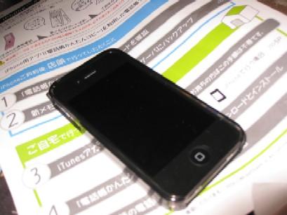 2010.0828iフォーンIMG_2979.jpg