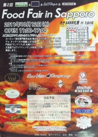 2011.1012フードフェア イン SAPPORO.JPG