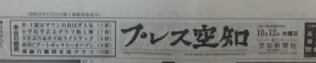 2011.1013プレス空知.JPG