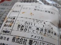 2011.1202賞味期限切れのレーズンDSCF0808.jpg