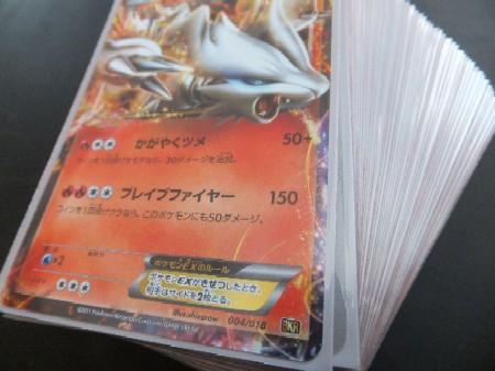 2012.0228ポケモンカードゲームDSCF2460.jpg