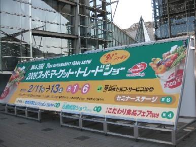 43回スーパーマーケットトレードショーIMG_0126.jpg