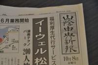 2010.1007山陰中央新報DSC_4929.jpg