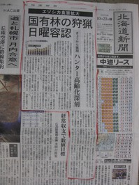 2010.1023北海道新聞エゾシカ食害の記事IMG_3347.jpg