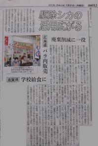2011.0131日経MJ記事IMG_4025.jpg