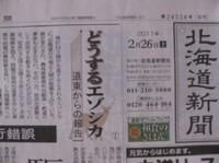 2011.0226北海道新聞どうするエゾシカIMG_4142.jpg