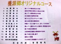 2011.0320養源郷エゾシカオリジナルコースIMG_4299.jpg