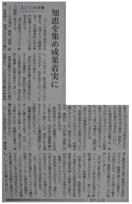 2011.0523北海道新聞社説エゾシカ対策DSC_6480.jpg
