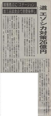 2011.0617北海道新聞.jpg