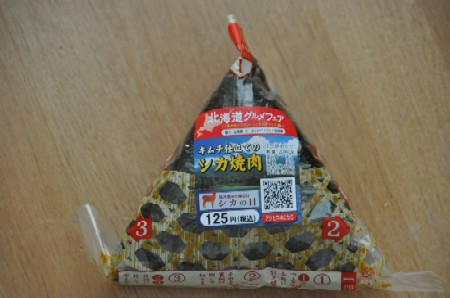 2011.0729シカ焼肉おにぎり125円DSC_8075.jpg