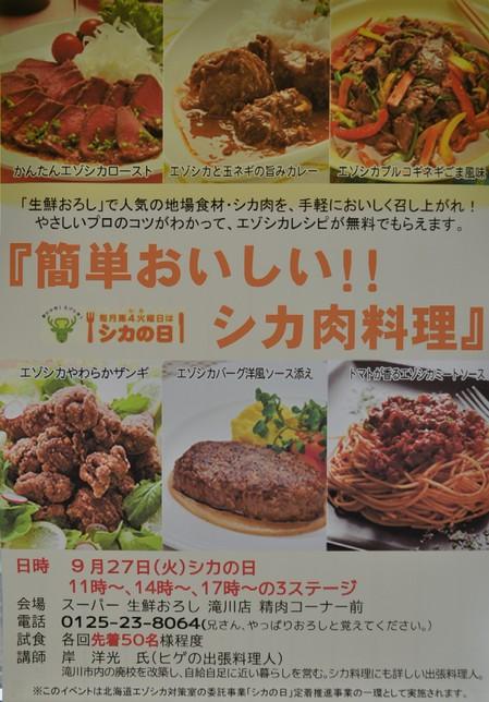 2011.0917簡単しか肉料理教室DSC_8626.jpg