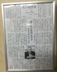 2012.0101私の履歴書トニ・ブレアDSCF1392.jpg