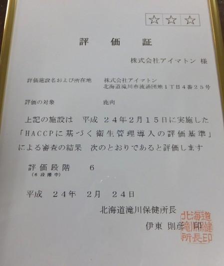 2012.0228はセップDSCF1318.jpg