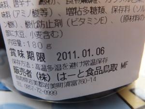 2013.0124磯野りらーゆDSCF1227