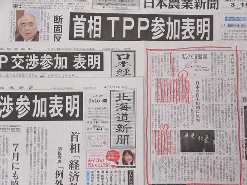 2013.0316の新聞からDSCF1791