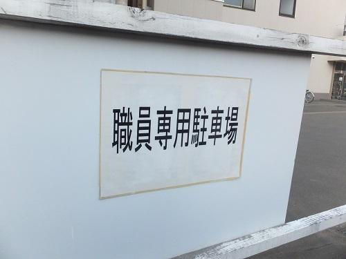 2013.0508職員専用駐車場DSCF2411