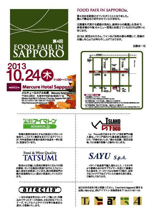 2013.1024展示会FOOD_FAIR2013