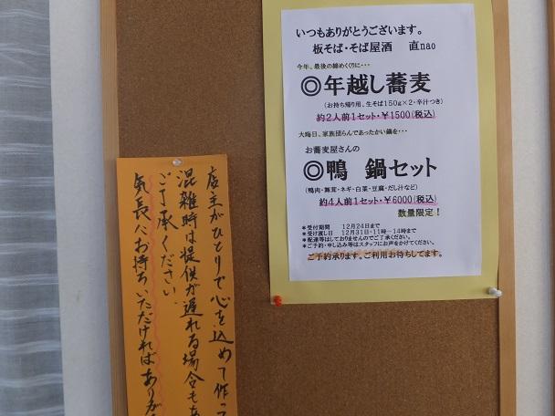 2013.1218板そば・そば屋酒直DSCF7764