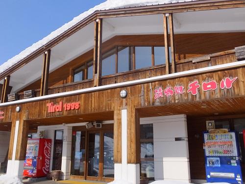 2014.0225道の駅歌志内チロルDSCF8644