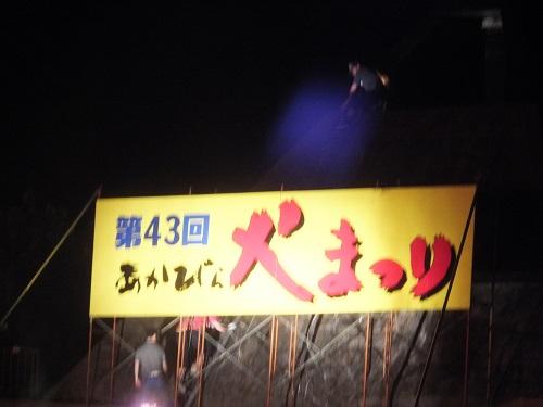 2014.0719第43回火まつりDSCF1298