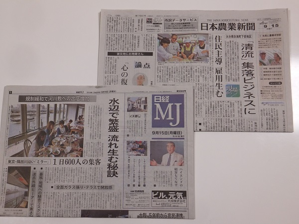2014.0915日経MJ農業新聞DSCF1796