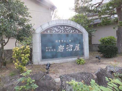 2014.1002秋保温泉岩沼屋DSCF1881