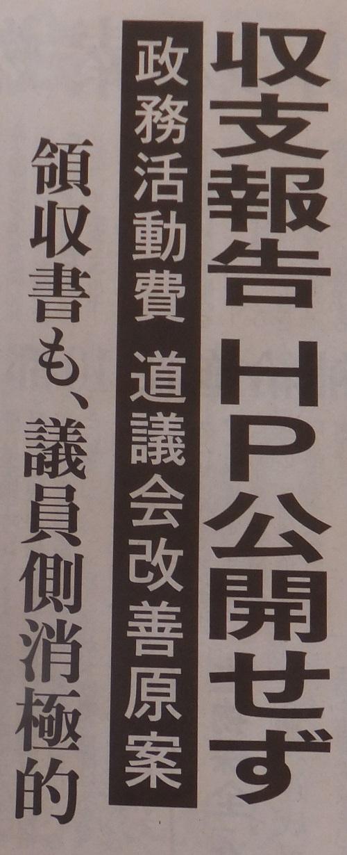 2014.1008収支報告DSCF1916