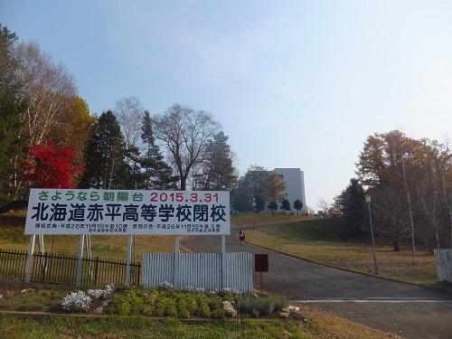 2014.1101赤平西高閉校式DSCF2407