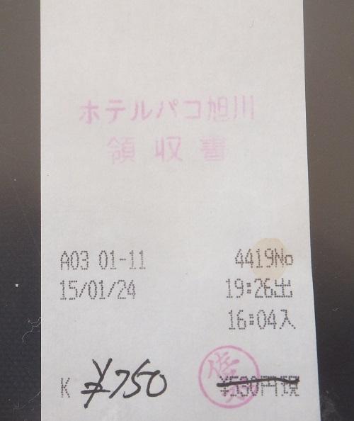 2015.0125ホテルパコの駐車券領収書DSCF2900