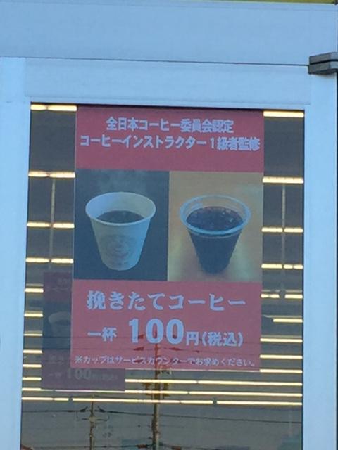 2015.1119美味しいコーヒーIMG_0910