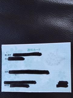 2015.1226通知カード21IMG_1270