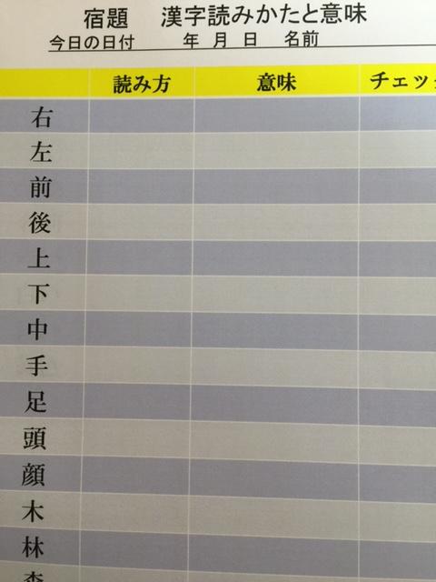 2015.1227漢字IMG_1271