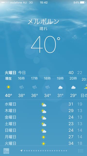 2016.0223メルボルンの気温40度IMG_1685