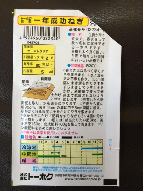 2016.0426ねぎの種IMG_2202