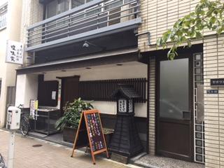2016.1004こうみや外観IMG_4097