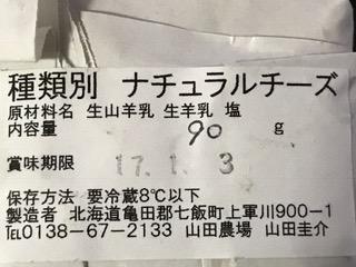 2016.1123山羊乳のチーズ 2 IMG_0229