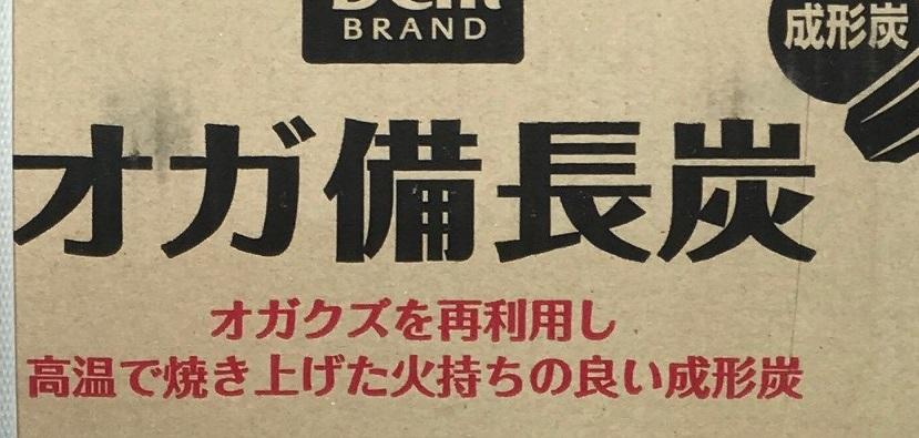 2017.0405オガ備長炭IMG_1495